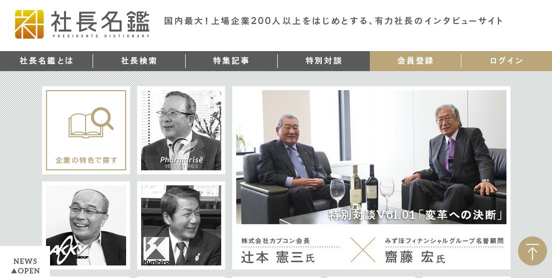『社長名鑑』上場企業・注目企業の社長インタビュー動画サイト