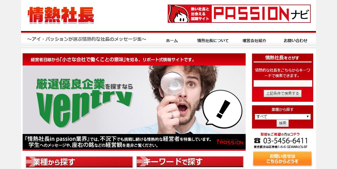 情熱社長|日本最大級の社長インタビューサイト