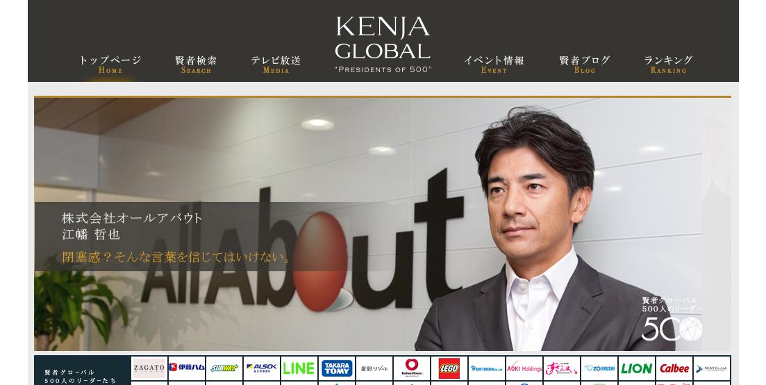 KENJA GLOBAL 賢者グローバル    社長インタビュー動画