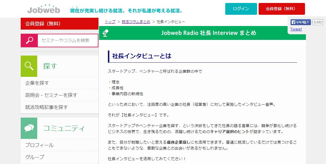 社長インタビューが音声で聞ける 「社長インタビュー(JWRadio)」   就職活動(就活)とインターンシップのJobweb(ジョブウェブ)