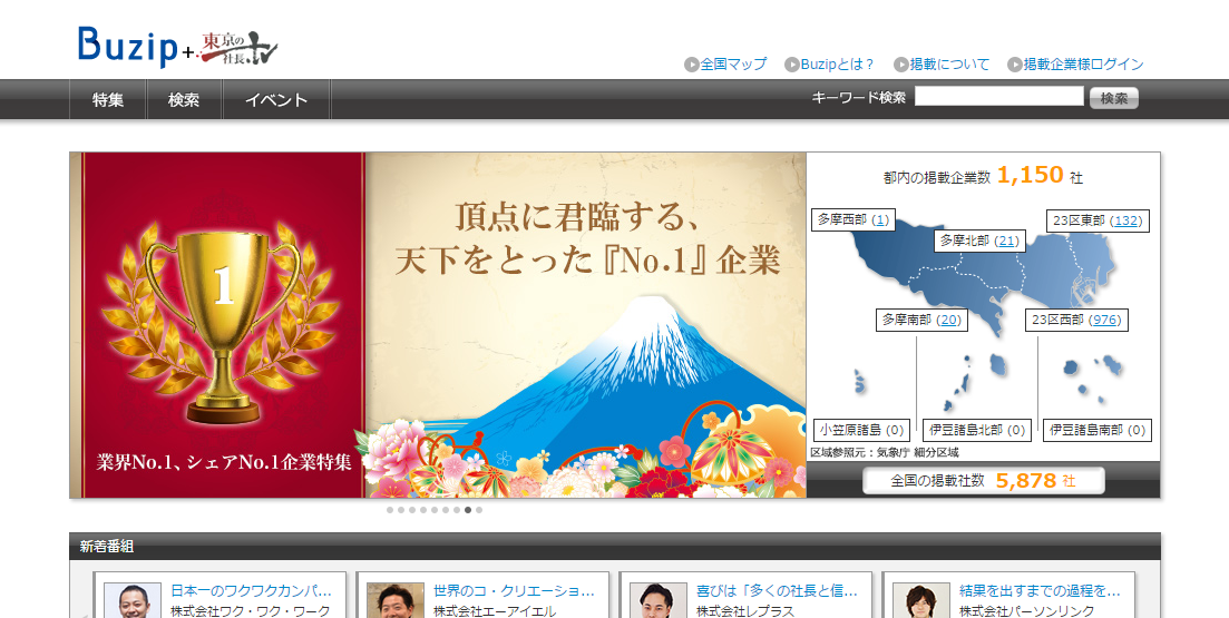Buzip 東京の社長.tv   日本最大の社長動画メディア