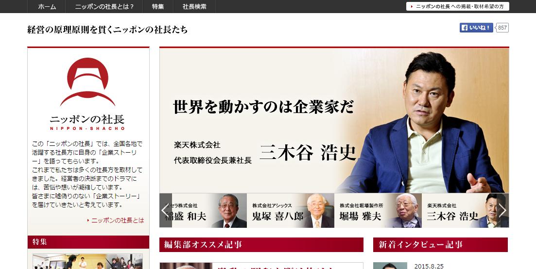 経営の原理原則を貫くニッポンの社長たち|ニッポンの社長