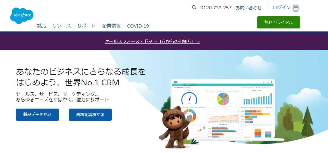 セールスフォース サイト