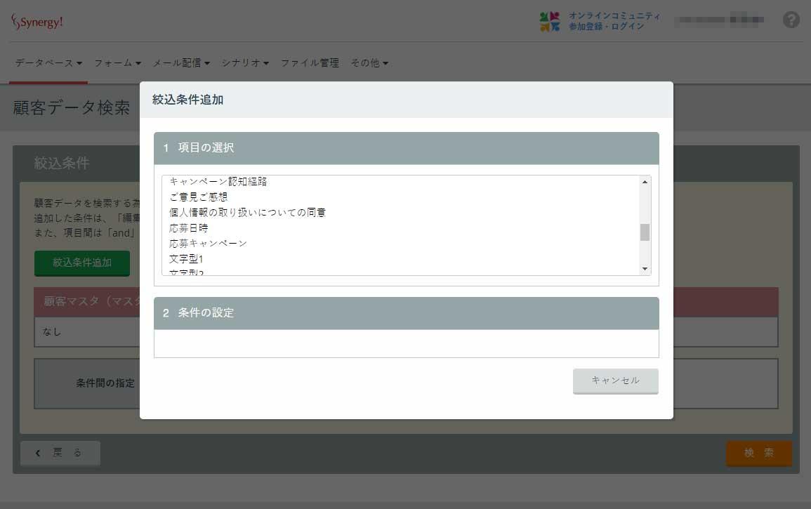 synergy 顧客一検索画面