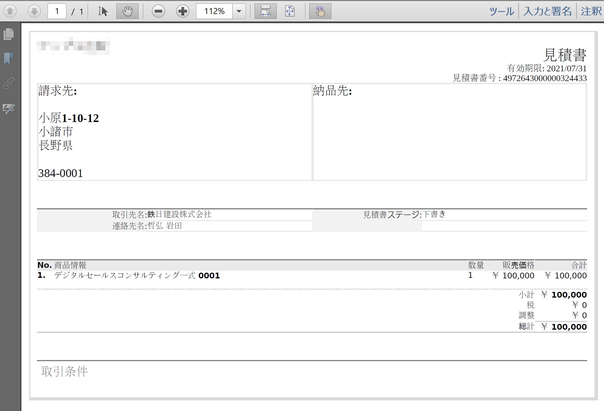 ZohoCRM 見積書 PDF