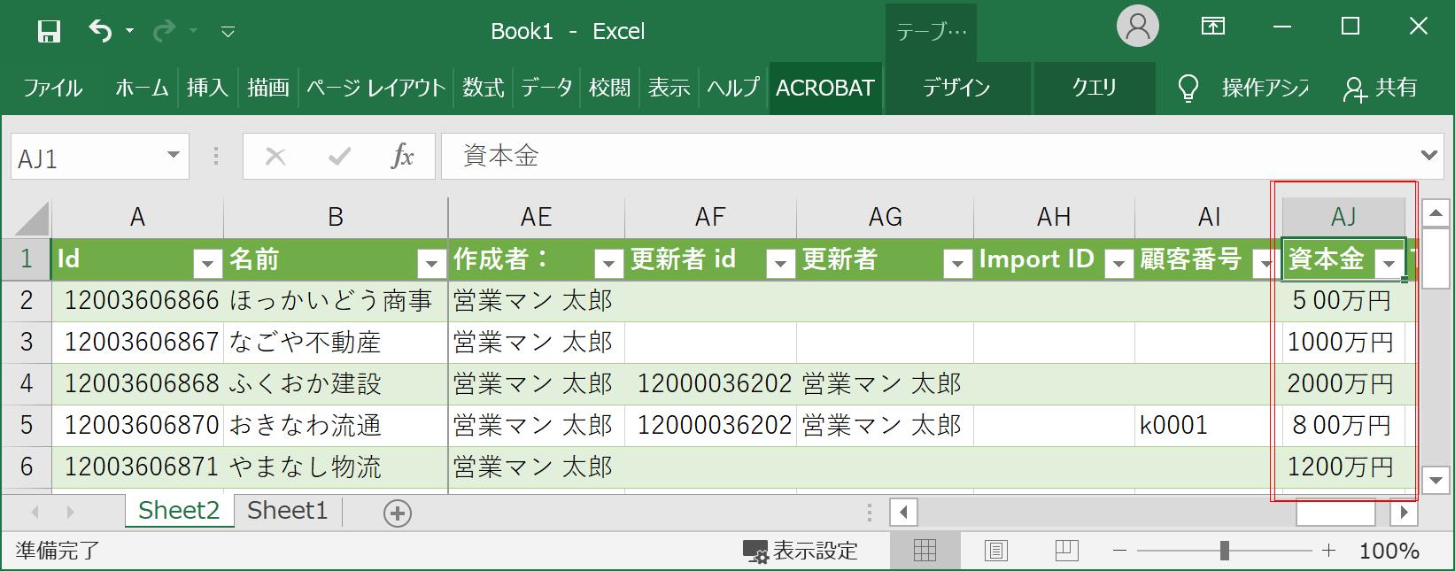 エクセルファイルにデータ追加