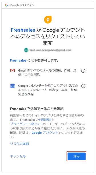 feshsalesでGmailの認証