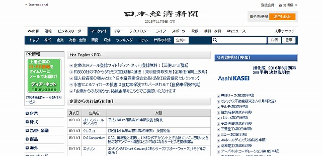企業からのお知らせ(IR  :マーケット :日本経済新聞
