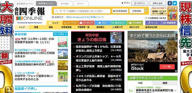 会社四季報オンライン   日本最強の株式投資情報サイト