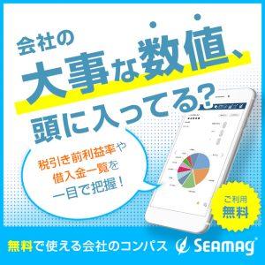 無料で使える経営のコンパスSeamag